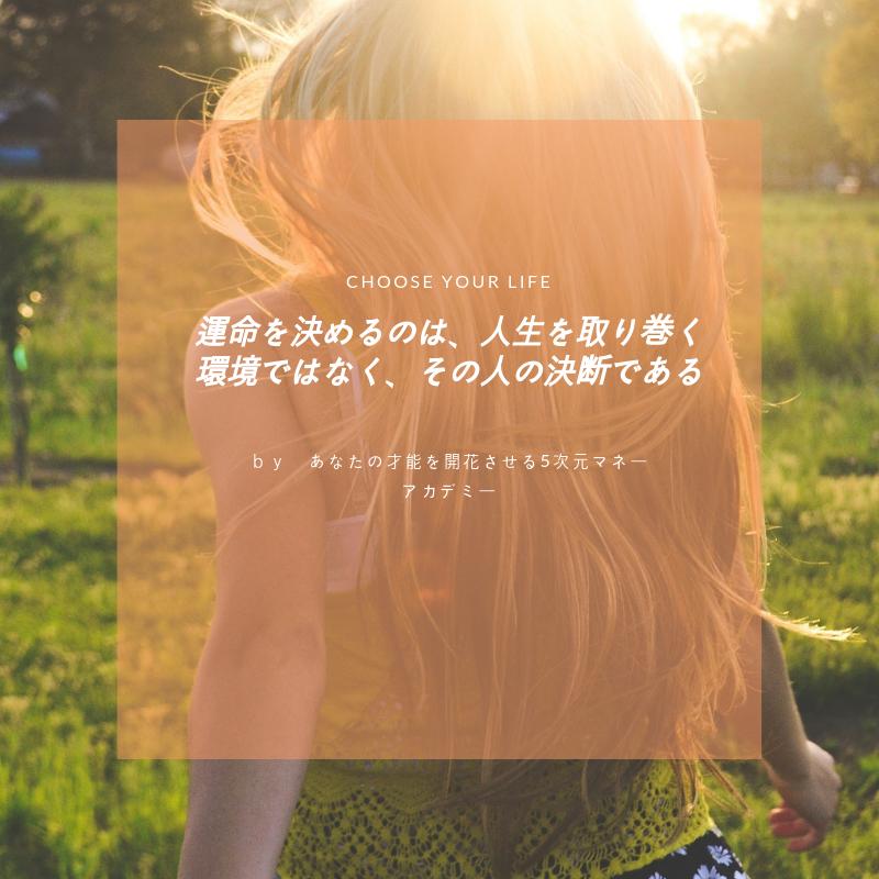 潜在意識をマスターするオンラインカウンセリング&ヒプノセラピー~最高の人生へ!